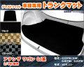 <MAZDA>アテンザ ワゴン GJ系(型式:GJ2FW/AW、GJEFW、GJ5FW)(年式:H24.11-)【トランク部分フロアマット】(焼フェルト)(枚数:1)