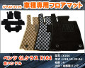 <MERCEDES BENZ>ベンツ GLクラス X164(型式:X164)(年式:2006.10-2013.04) ※左ハンドル フロアマット【自社生産マット】(止具:金属製リング)(枚数:4)