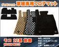 <NISSAN>モコ (型式:MG22S)(年式:H18.02-23.02)フロアマット【自社生産マット】(裏地フェルト)(止具:金属製リング)(枚数:2)