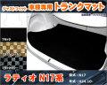 <NISSAN>ラティオ(型式:N17)(年式:H24.10-)【トランク部分フロアマット】(焼フェルト)(枚数:1)