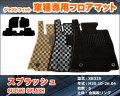 <SUZUKI>スプラッシュ(型式:XB32S)(年式:H20.10-26.04) フロアマット裏地焼フェルト【自社生産マット スズキ 】(止具:金属製リング)(枚数:5)