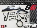 ◆インテリアパネル トヨタ 86 13P◇カーボン調 高品質 A級品