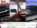 高品質,A級品,インテリアパネル,ステップワゴン,RG1,RG2,RG3,RG4