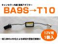 LED変換アダプター BA9S型→T10ウェッジ型 キャンセラー内蔵 変換ソケット BA9S型からT10ウェッジ型へ 1個