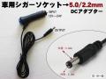 12V/24V対応 シガーソケット DCアダプター 5.0/2.2mm