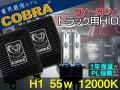 COBRA,24v,トラック,H1,55,12000