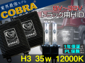COBRA,24v,トラック,H1,35,12000