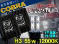 COBRA,24v,トラック,H3,55,12000