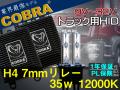 COBRA,24v,トラック,H4,7mm,リレー,12000