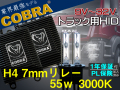 COBRA,24v,トラック,H4,7mm,リレー,3000