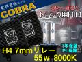 COBRA,24v,トラック,H4,7mm,リレー,8000