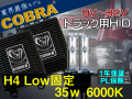 COBRA,24v,トラック,H4,Low,6000