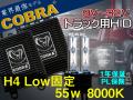 COBRA,24v,トラック,H4,Low,8000