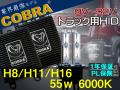 COBRA,24v,トラック,H8,H11,H16,6000