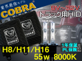 COBRA,24v,トラック,H8,H11,H16,8000