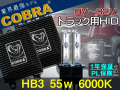 COBRA,24v,トラック,HB3,6000