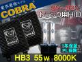COBRA,24v,トラック,HB3,8000