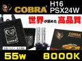 COBRA,HID,PSX24W,55,8000