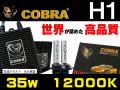 COBRA,HID,H1,35,12000