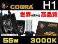 COBRA,HID,H1,55,3000