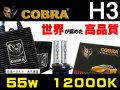 COBRA,HID,H3,55,12000