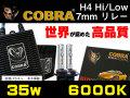 COBRA,HID,H4,7mm,リレー,35,6000