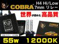 COBRA,HID,H4,7mm,リレー,55,12000