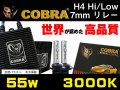COBRA,HID,H4,7mm,リレー,55,3000