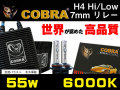 COBRA,HID,H4,7mm,リレー,55,6000