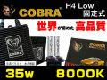 COBRA,HID,H4,low,固定,35,8000