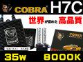 COBRA,HID,H7C,35,8000