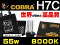 COBRA,HID,H7C,55,8000