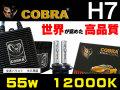 COBRA,HID,H7,55,12000