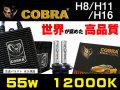 COBRA,HID,H8,H11,H16,55,12000