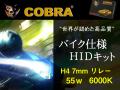 COBRA,バイク,H4,7mm,リレー,6000