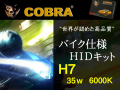 COBRA,バイク,H7