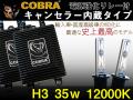 COBRA,ハイクオリティ,キャンセラー,H3,35,12000