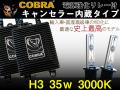 COBRA,ハイクオリティ,キャンセラー,H3,35,3000