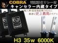COBRA,ハイクオリティ,キャンセラー,H3,35,6000