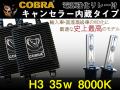 COBRA,ハイクオリティ,キャンセラー,H3,35,8000