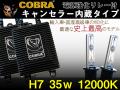 COBRA,ハイクオリティ,キャンセラー,H7,35,12000