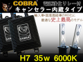 COBRA,ハイクオリティ,キャンセラー,H7,35,6000