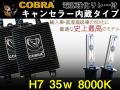 COBRA,ハイクオリティ,キャンセラー,H7,35,8000