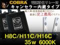 COBRA,ハイクオリティ,キャンセラー,H8C,H11C,H16C,35,6000