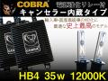 COBRA,ハイクオリティ,キャンセラー,HB4,35,12000