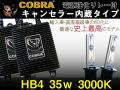 COBRA,ハイクオリティ,キャンセラー,HB4,35,3000