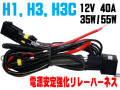HID,リレー,H1,H3,H3C