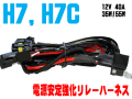 HID,リレー,H7,H7C