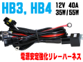 HID,リレー,HB3,HB4