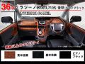 ミラジーノ700系 インテリアパネル 36ピース 【価格以上のクオリティ!6層仕上げ!】